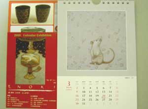 榎俊幸さんのカレンダー