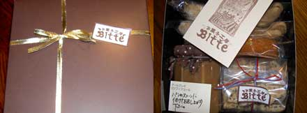 Bitteのお菓子