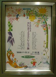 カレンダーイラストレーション展